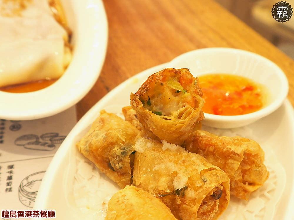 20171223185922 38 - 檀島香港茶餐廳,一口咬下油滋滋的燒鴨好邪惡,192層的酥皮蛋撻也不要錯過唷~