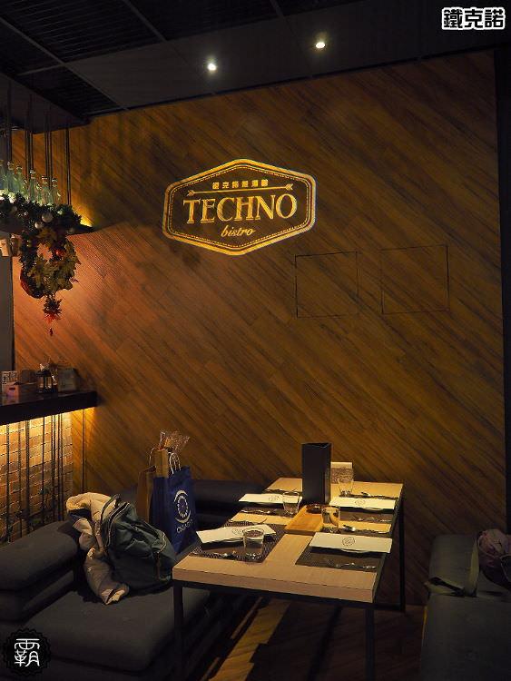 20171228214033 15 - 熱血採訪 | 鐵克諾 techno-bistro 最新菜單上市囉!舒適異國情調好有氣氛,慶生約會聚餐就選這裡!