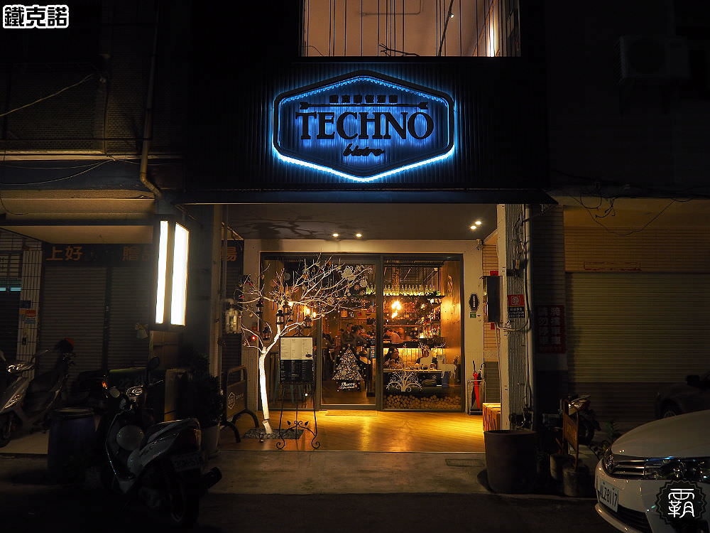 20171228214101 12 - 熱血採訪 | 鐵克諾 techno-bistro 最新菜單上市囉!舒適異國情調好有氣氛,慶生約會聚餐就選這裡!