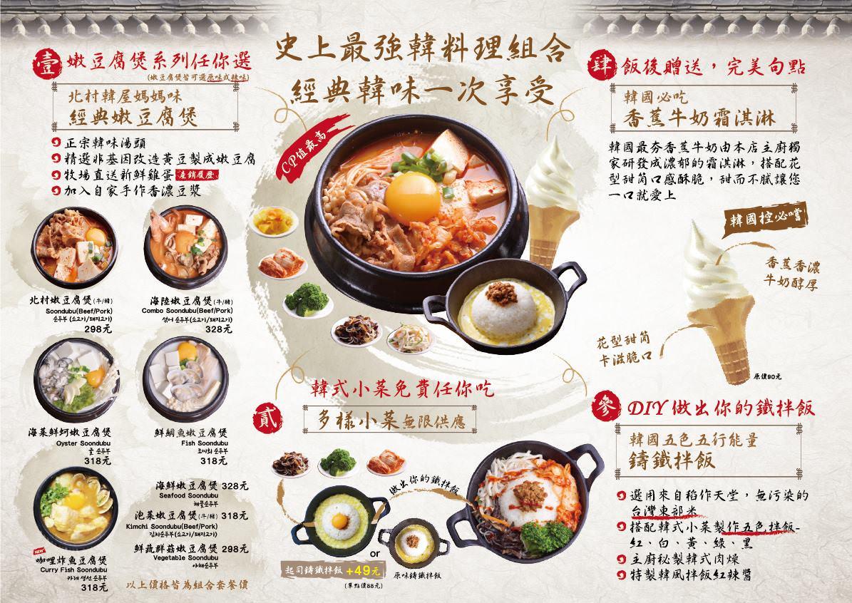 20171231143610 89 - 北村豆腐家,秀泰影城內的韓式豆腐煲,包含拌飯、小菜、香蕉牛奶霜淇淋,吃得好飽阿~