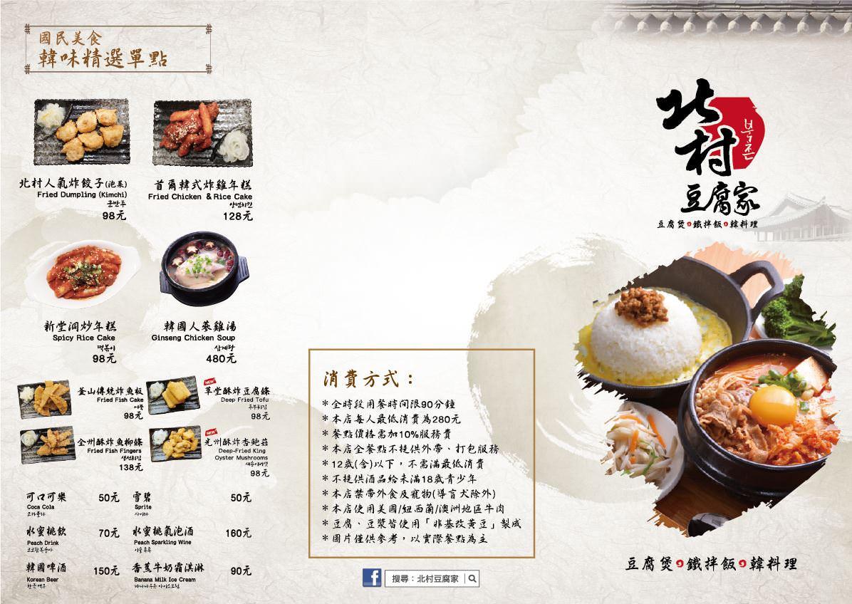 20171231143611 85 - 北村豆腐家,秀泰影城內的韓式豆腐煲,包含拌飯、小菜、香蕉牛奶霜淇淋,吃得好飽阿~