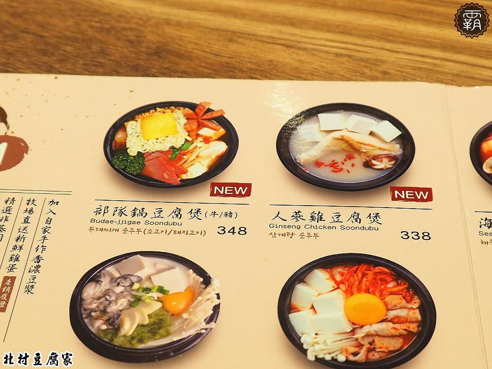 20171231143612 23 - 北村豆腐家,秀泰影城內的韓式豆腐煲,包含拌飯、小菜、香蕉牛奶霜淇淋,吃得好飽阿~