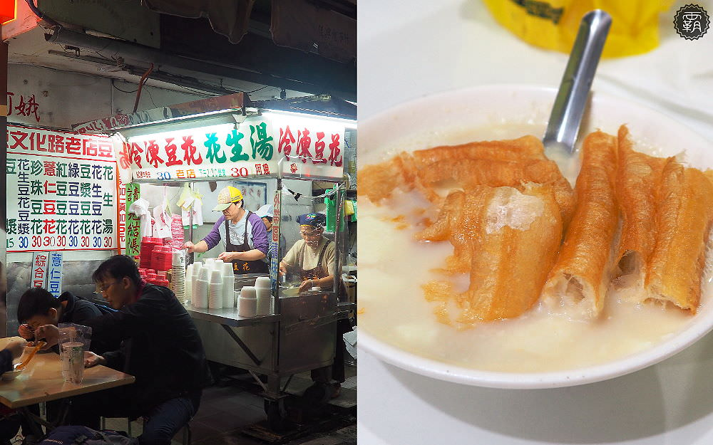 <嘉義小吃> 阿娥豆漿豆花,文化路夜市60年老店,逛夜市來碗豆漿豆花配酥脆油條~