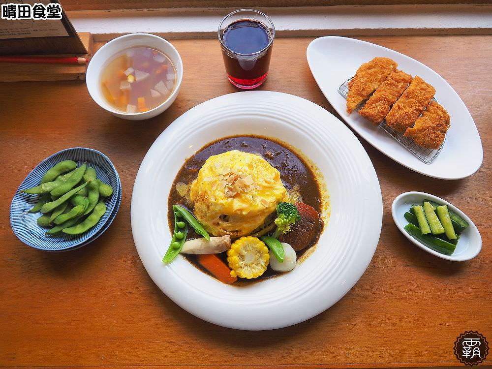 20180117185521 36 - 晴田食堂,暖心食堂內的黑咖哩,搭配起來有田園風貌,微微辛辣好下飯~