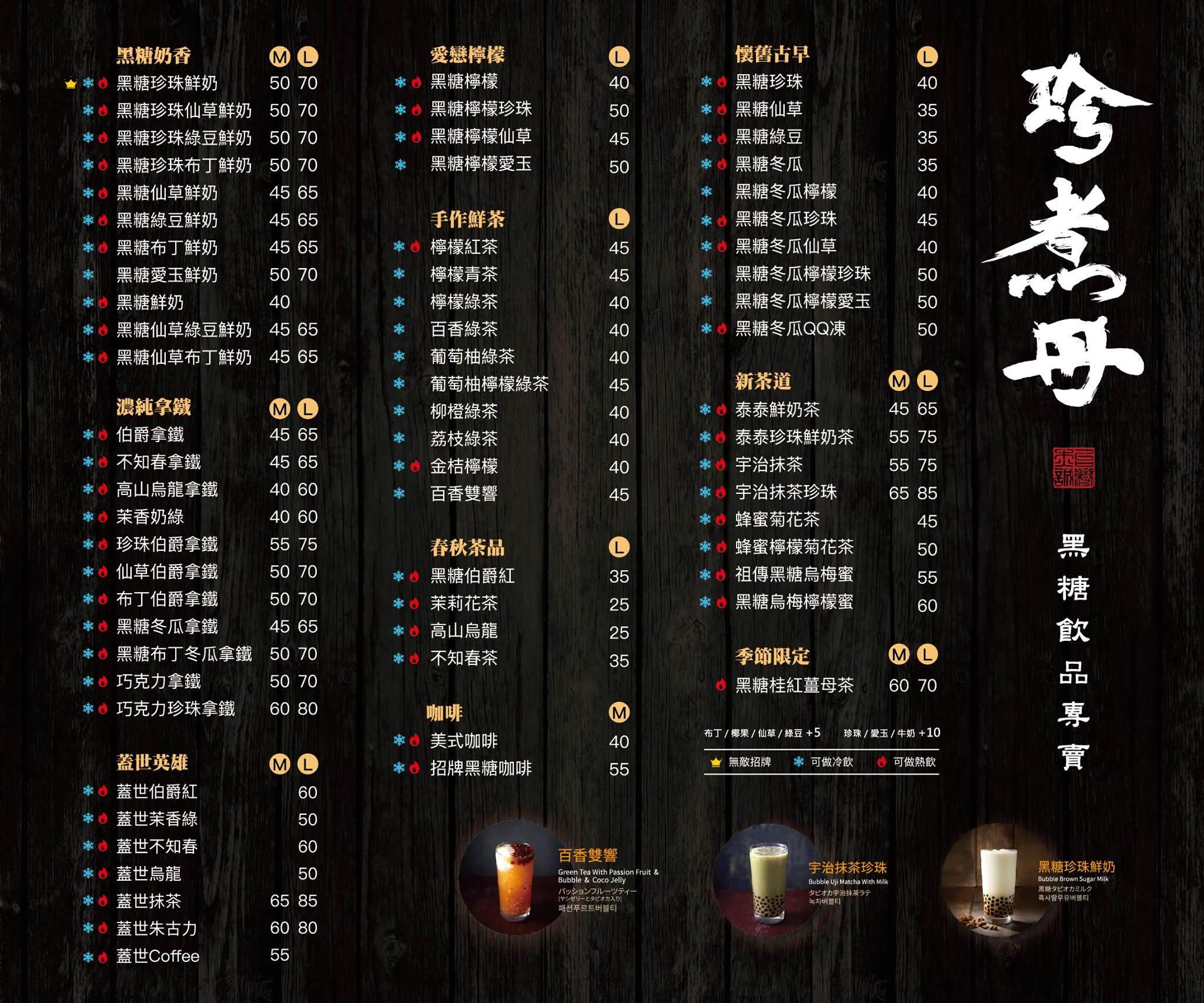 20180122164602 30 - 珍煮丹逢甲店,黑糖珍珠鮮奶魅力驚人,試賣就出現排隊人龍~