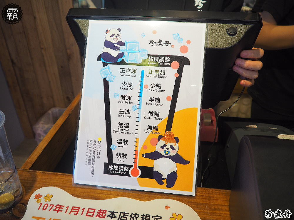 20180122164611 67 - 珍煮丹逢甲店,黑糖珍珠鮮奶魅力驚人,試賣就出現排隊人龍~