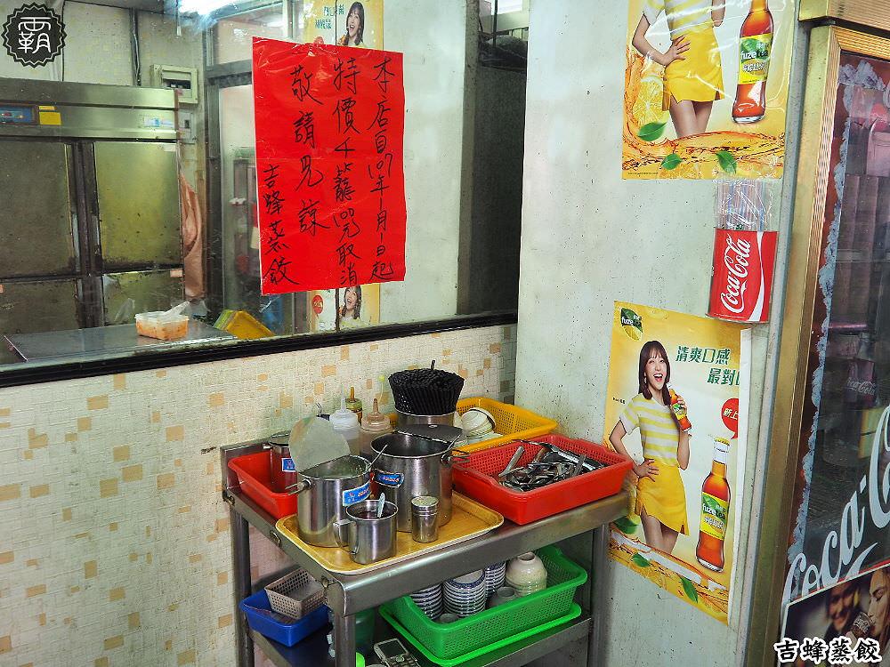 20180123195300 63 - 吉蜂蒸餃,逢甲在地美食,銅板價就能吃到一組蒸餃與酸辣湯哩~