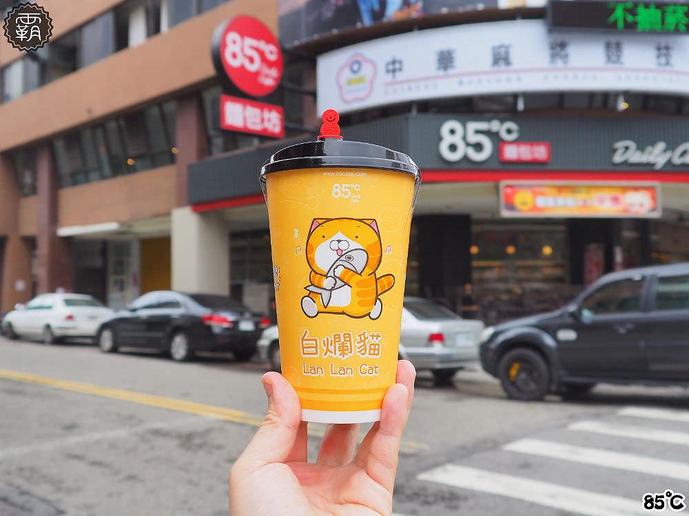 20180129151952 38 - 奶茶控快來~85℃ 月初推出的重奶茶有促銷,限時促銷中杯第二杯只要10元~