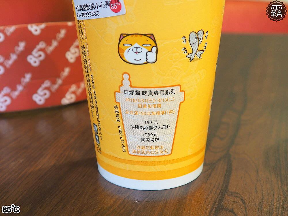 20180129152025 77 - 奶茶控快來~85℃ 月初推出的重奶茶有促銷,限時促銷中杯第二杯只要10元~