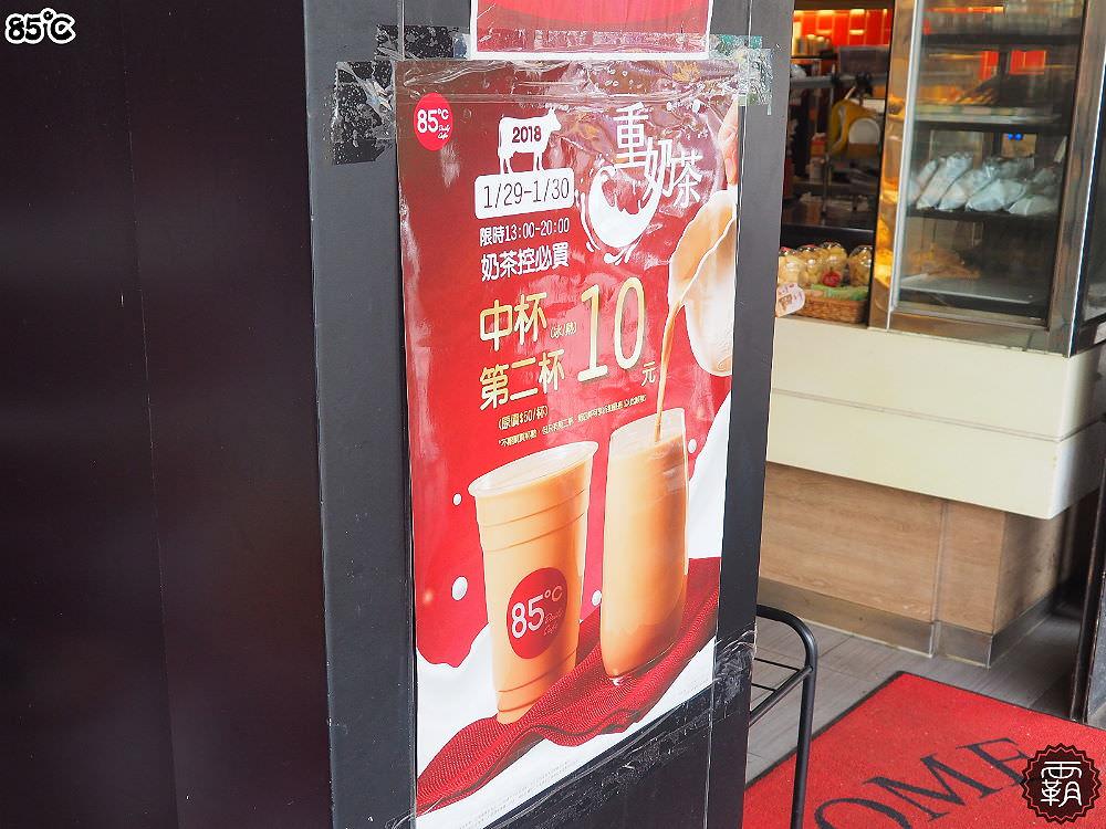 20180129152033 60 - 奶茶控快來~85℃ 月初推出的重奶茶有促銷,限時促銷中杯第二杯只要10元~