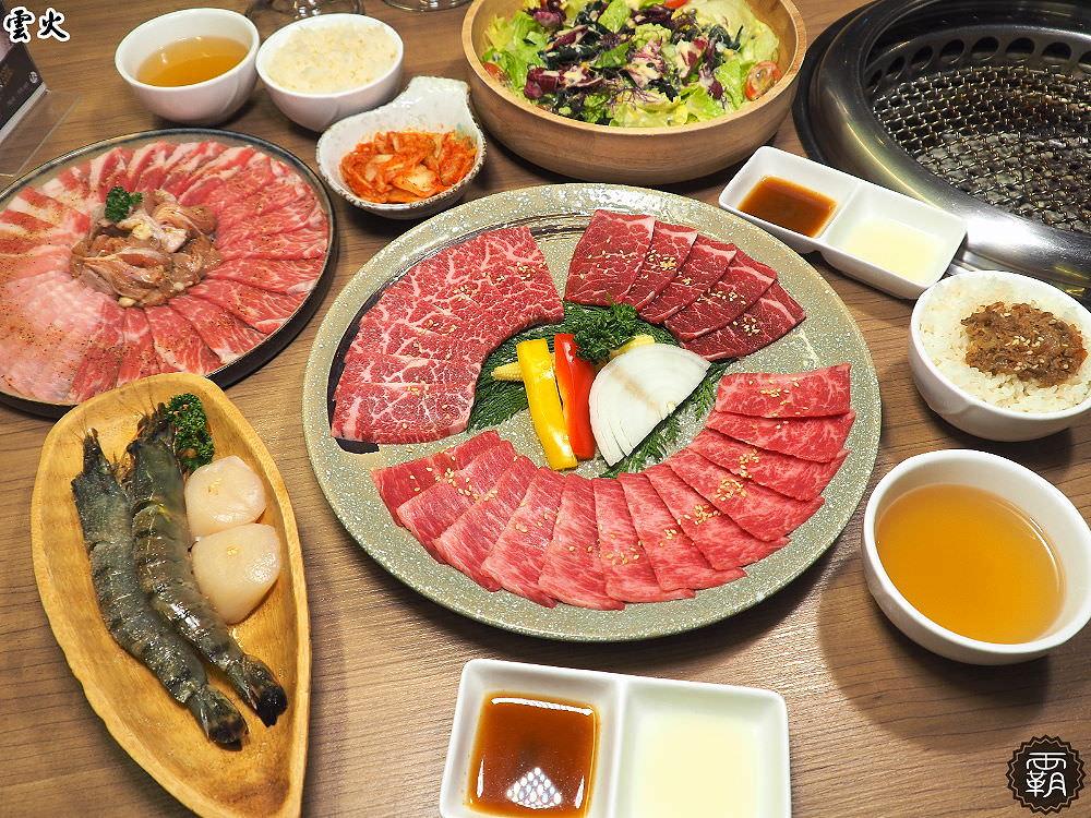 <台中燒肉> 雲火日式燒肉,時尚輕燒肉,Prime極上美牛套餐,牛、豬、雞七種不同肉品一次享受!(台中燒烤/台中日式燒肉/試吃)