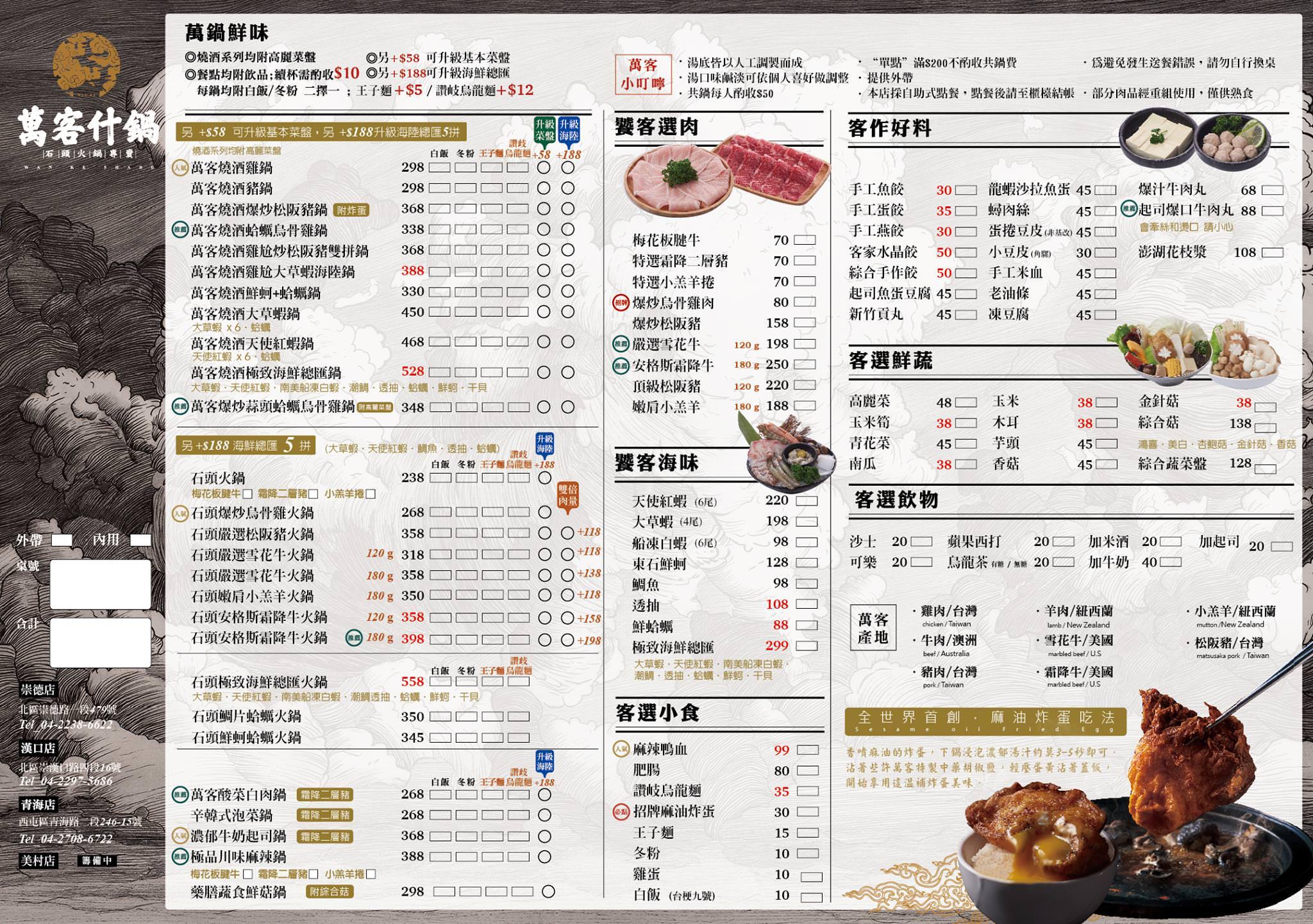 20180201191239 61 - 萬客什鍋崇德店在寒冷的冬天裡開幕~平日也要搶著吃鍋!