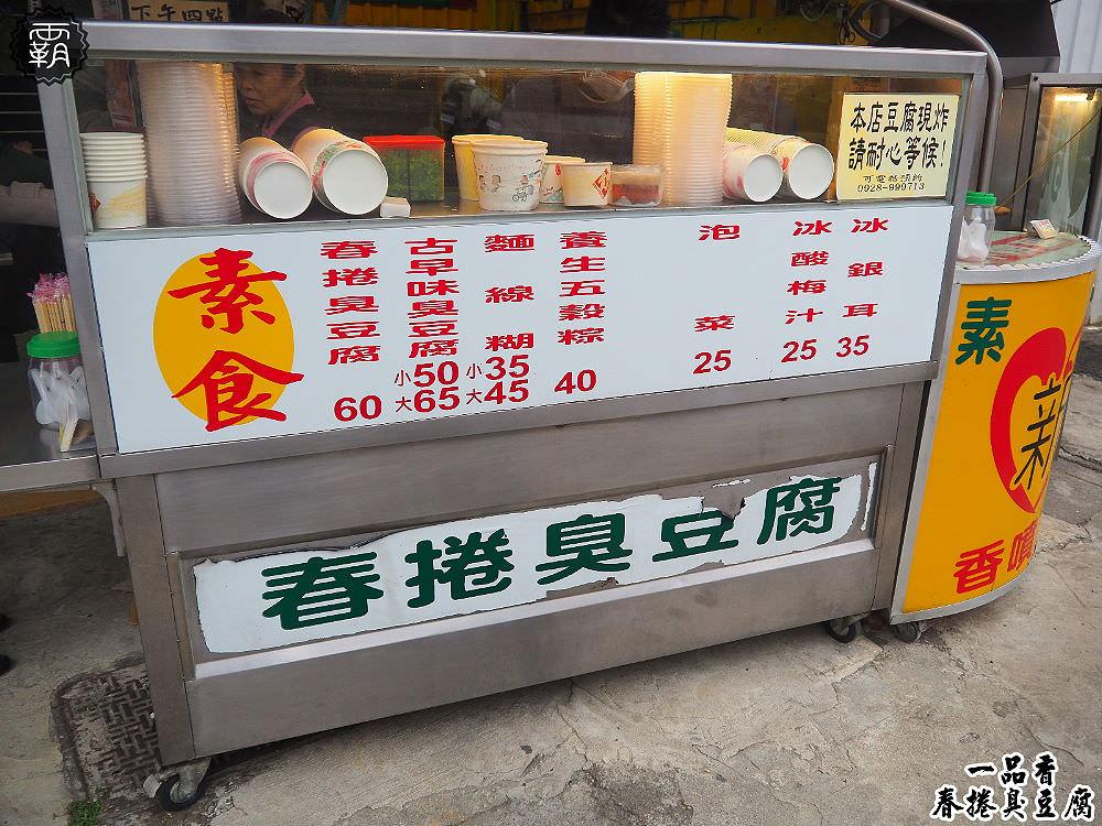 20180204165230 85 - 一品香春捲臭豆腐,春捲碰上臭豆腐,新奇好滋味~