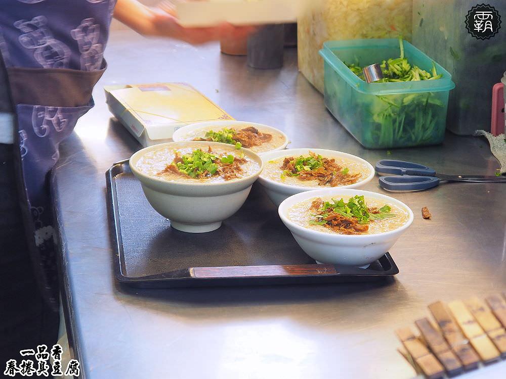 20180204165253 10 - 一品香春捲臭豆腐,春捲碰上臭豆腐,新奇好滋味~