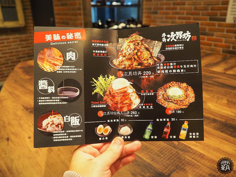 20180206171037 89 - 牛角次男坊,大口吃肉,單純享受吃燒肉的炙燒香氣~