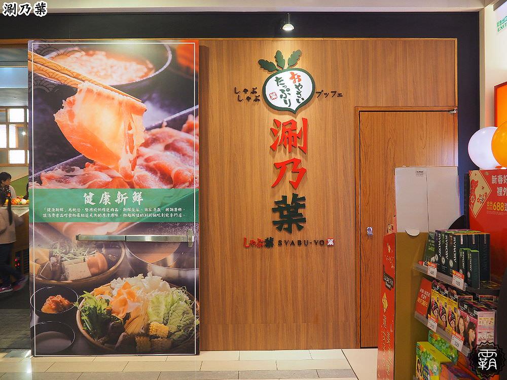 20180214160119 55 - 涮乃葉,日式質感吃到飽火鍋,野菜吧多達20種野菜~