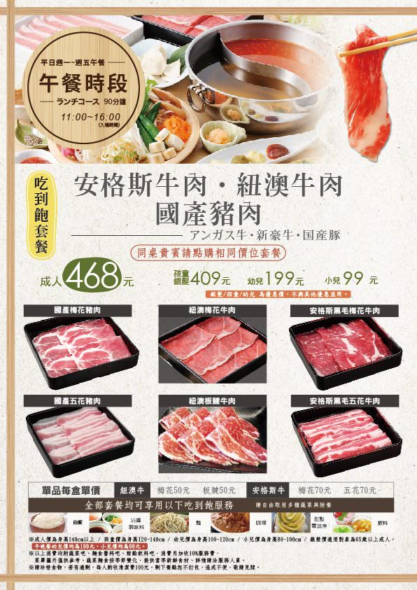 20180214161249 8 - 涮乃葉,日式質感吃到飽火鍋,野菜吧多達20種野菜~