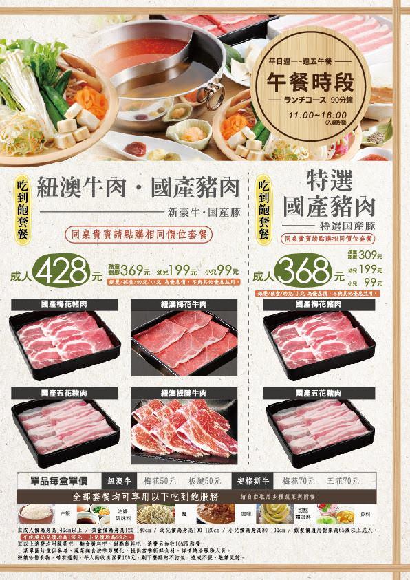 20180214161251 72 - 涮乃葉,日式質感吃到飽火鍋,野菜吧多達20種野菜~