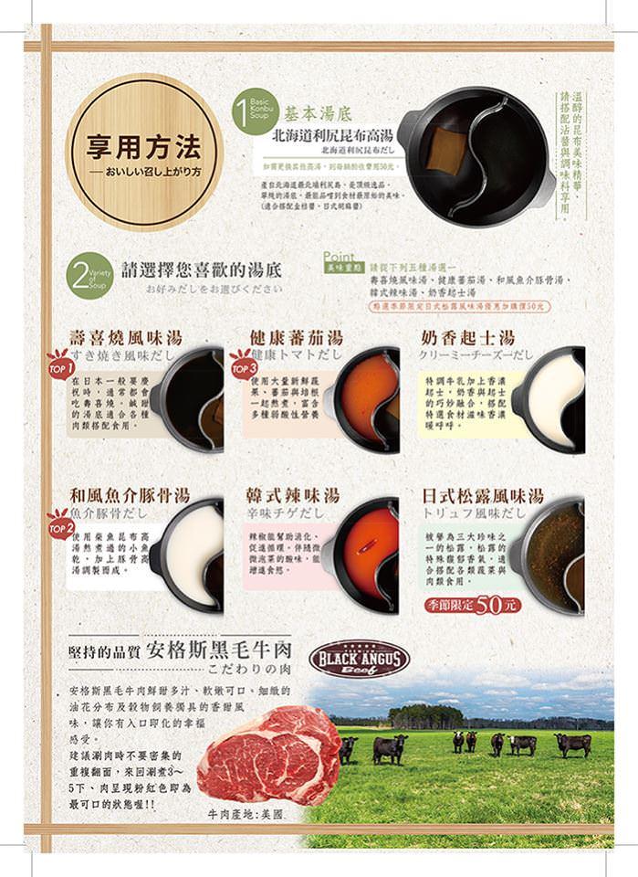 20180214161544 25 - 涮乃葉,日式質感吃到飽火鍋,野菜吧多達20種野菜~