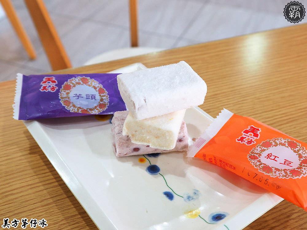 20180314194523 65 - 美方芋仔冰城,吃草湖芋仔冰是一種兒時回憶阿!