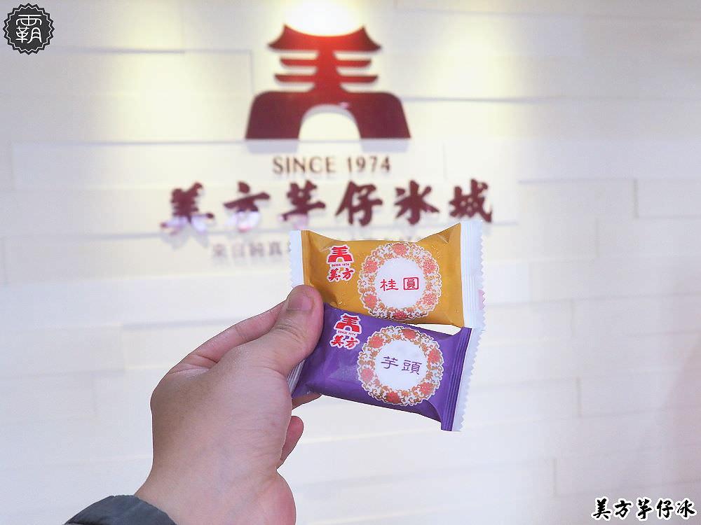 20180314194602 73 - 美方芋仔冰城,吃草湖芋仔冰是一種兒時回憶阿!