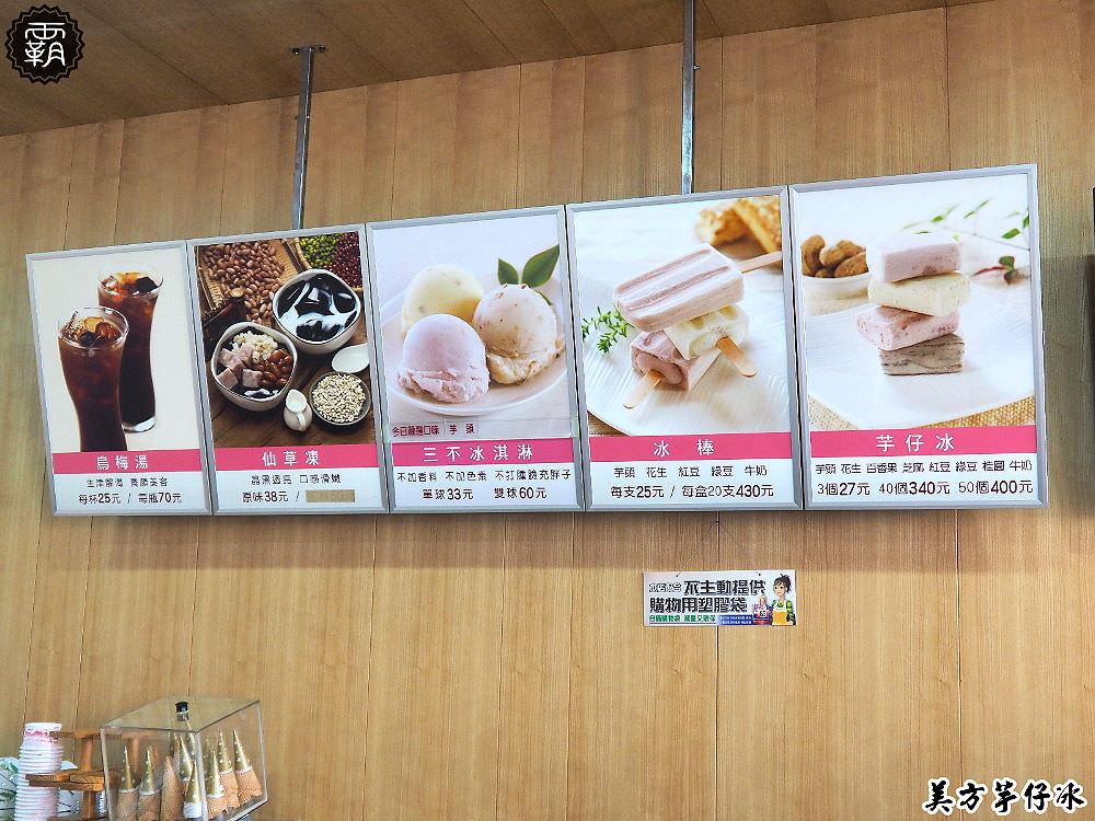 20180314194713 30 - 美方芋仔冰城,吃草湖芋仔冰是一種兒時回憶阿!