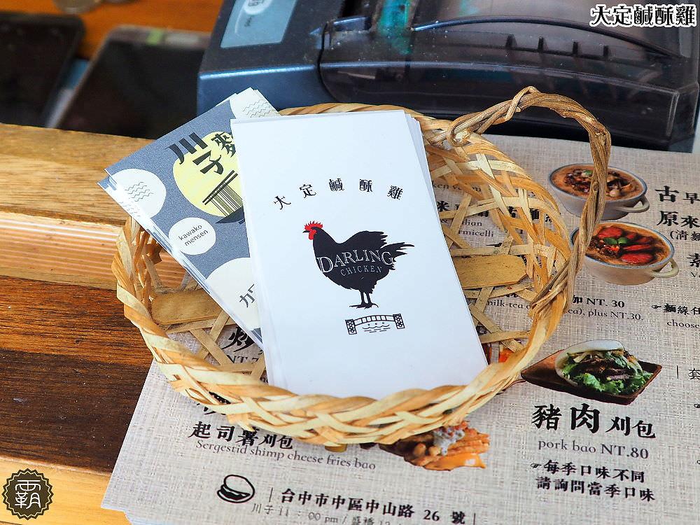 20180316211500 40 - 大定鹹酥雞,盛橋刈包最新力作,吃雞配羅氏秋水茶就是潮~