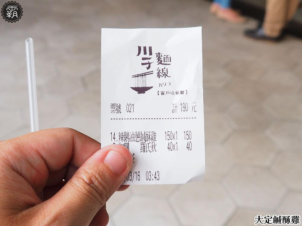 20180316230752 33 - 大定鹹酥雞,盛橋刈包最新力作,吃雞配羅氏秋水茶就是潮~