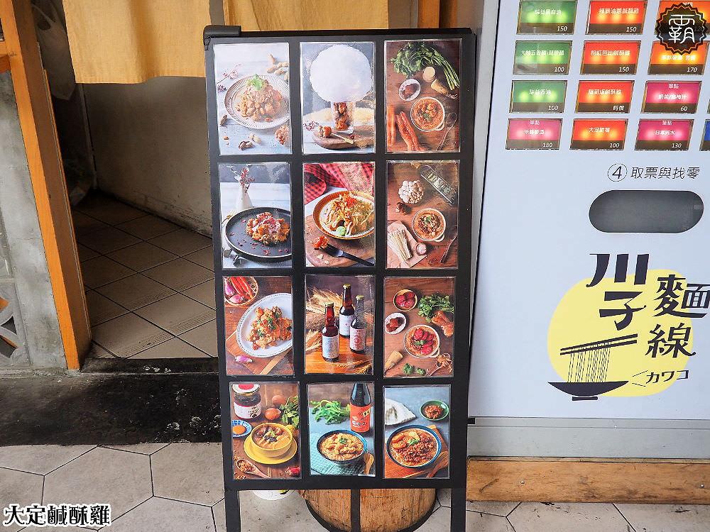 20180316231216 30 - 大定鹹酥雞,盛橋刈包最新力作,吃雞配羅氏秋水茶就是潮~