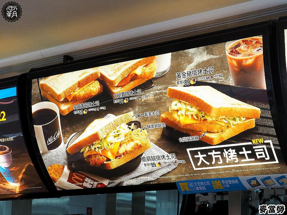 20180322123557 12 - 麥當勞3/21起新推出大方烤土司系列,Q土司往事只能回味,另外網友們很愛的焦糖奶茶也絕版惹~