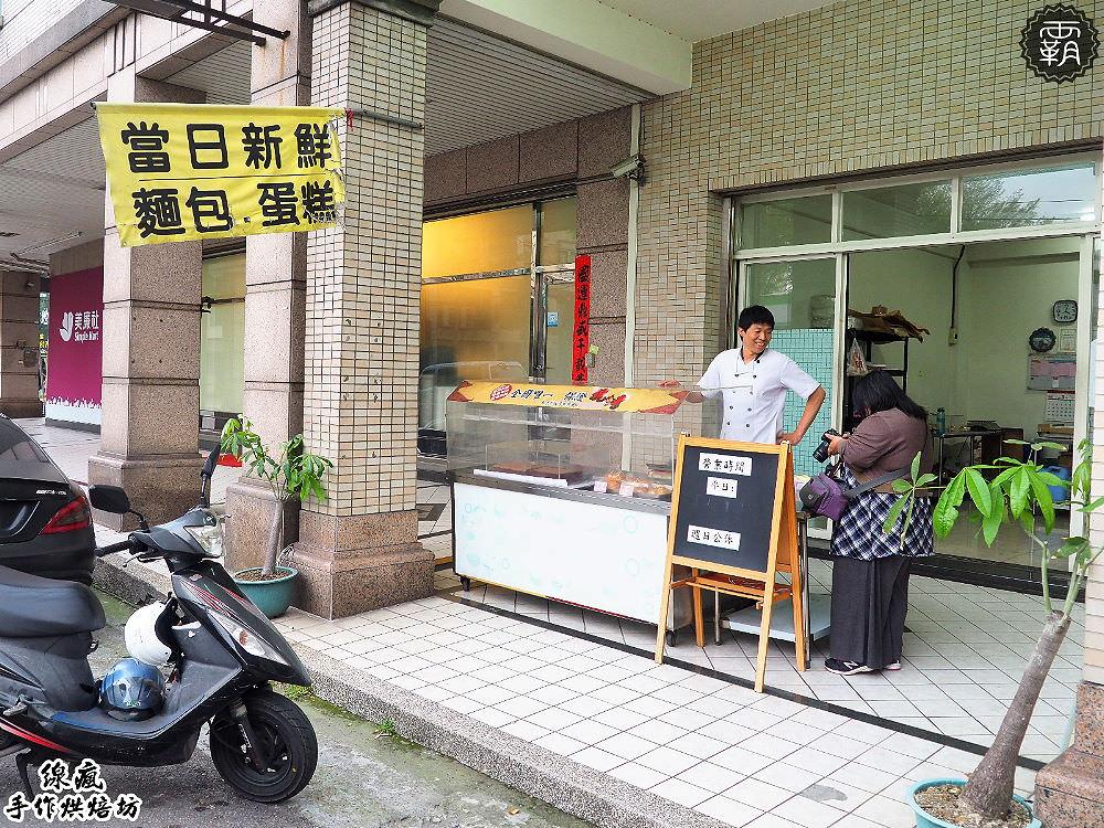 20180325184851 55 - 線瘋手作烘焙坊,烏日麵包小店賣古早味蛋糕,扎實口感料實在~