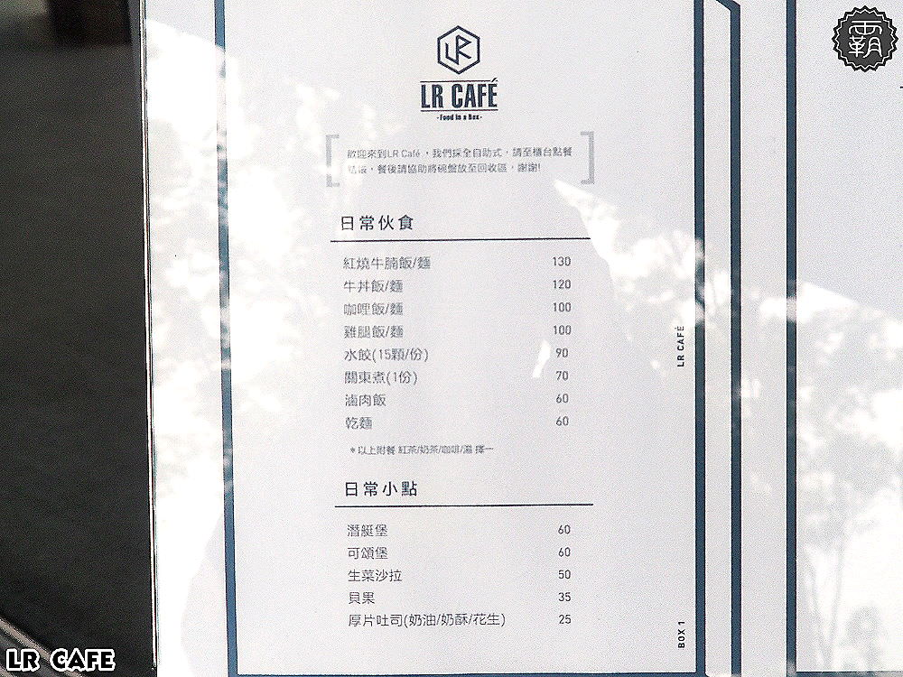 20180327180841 87 - LR cafe,隱身在烏日高鐵站對面的韓風咖啡館,三層樓空間好寬敞~