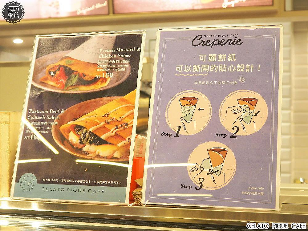 20180330205109 1 - gelato pique cafe台中店開幕~有辻利抹茶口味可麗餅耶~