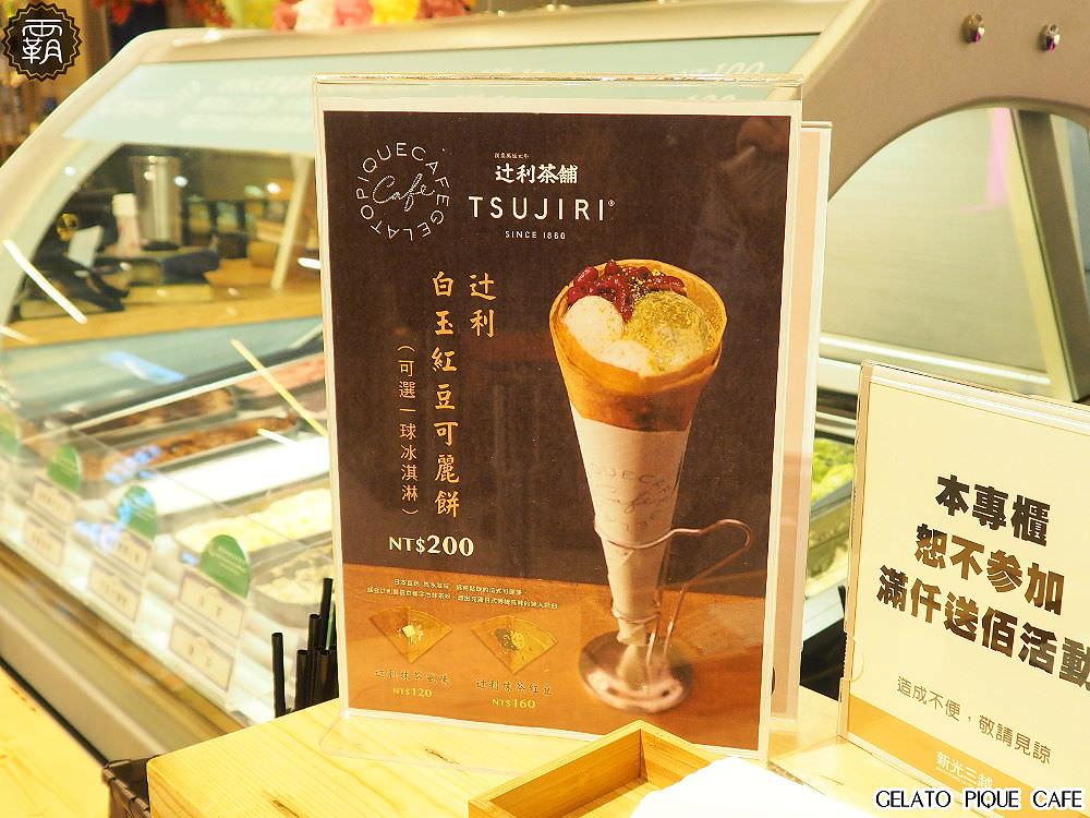 20180330205110 68 - gelato pique cafe台中店開幕~有辻利抹茶口味可麗餅耶~