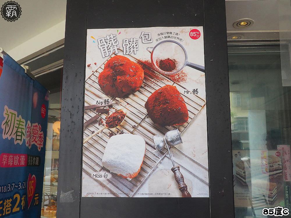 20180401151248 25 - 85˚C冰拿鐵、冰鮮奶茶第二杯10元優惠,只有兩天!這次杯子圖案是可愛的佩佩豬!