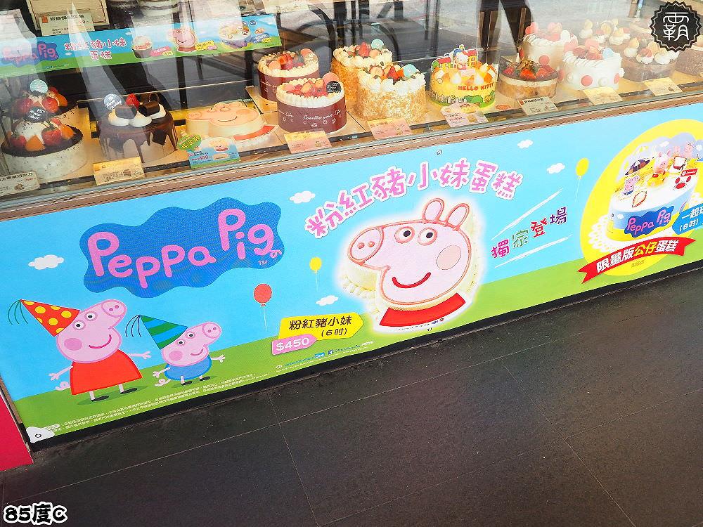 20180401151251 51 - 85˚C冰拿鐵、冰鮮奶茶第二杯10元優惠,只有兩天!這次杯子圖案是可愛的佩佩豬!