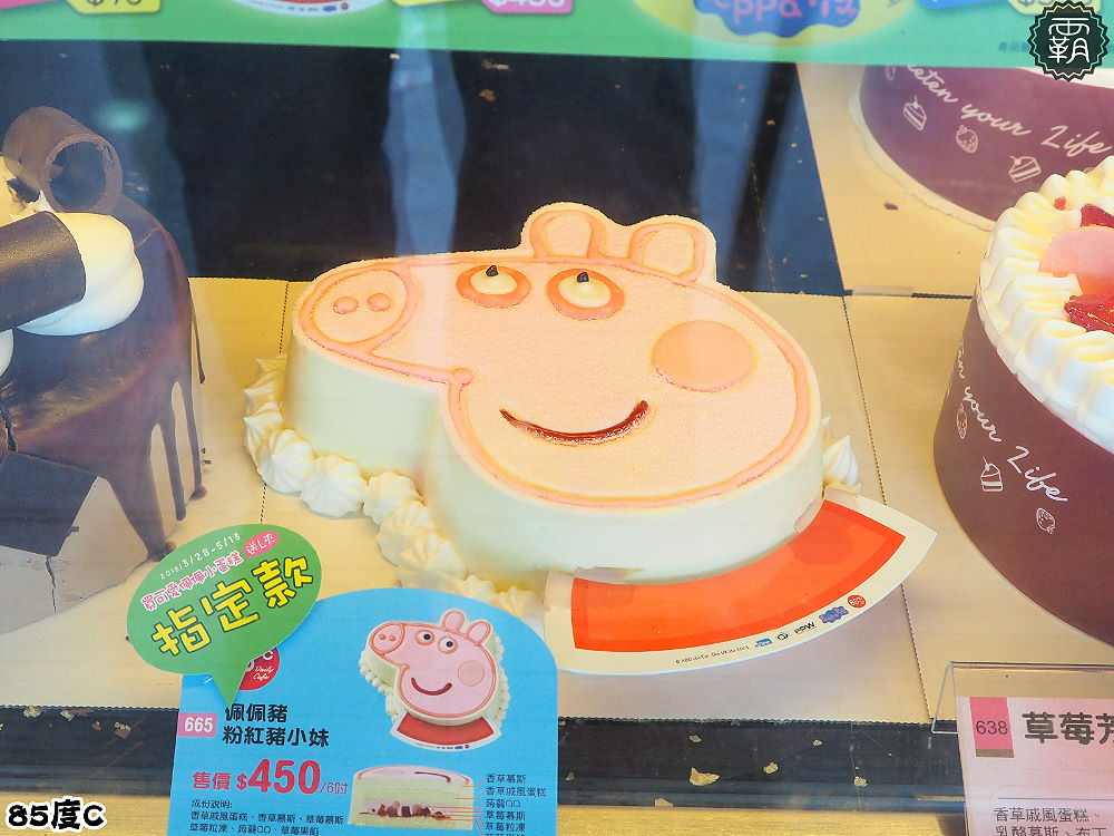 20180401151254 28 - 85˚C冰拿鐵、冰鮮奶茶第二杯10元優惠,只有兩天!這次杯子圖案是可愛的佩佩豬!