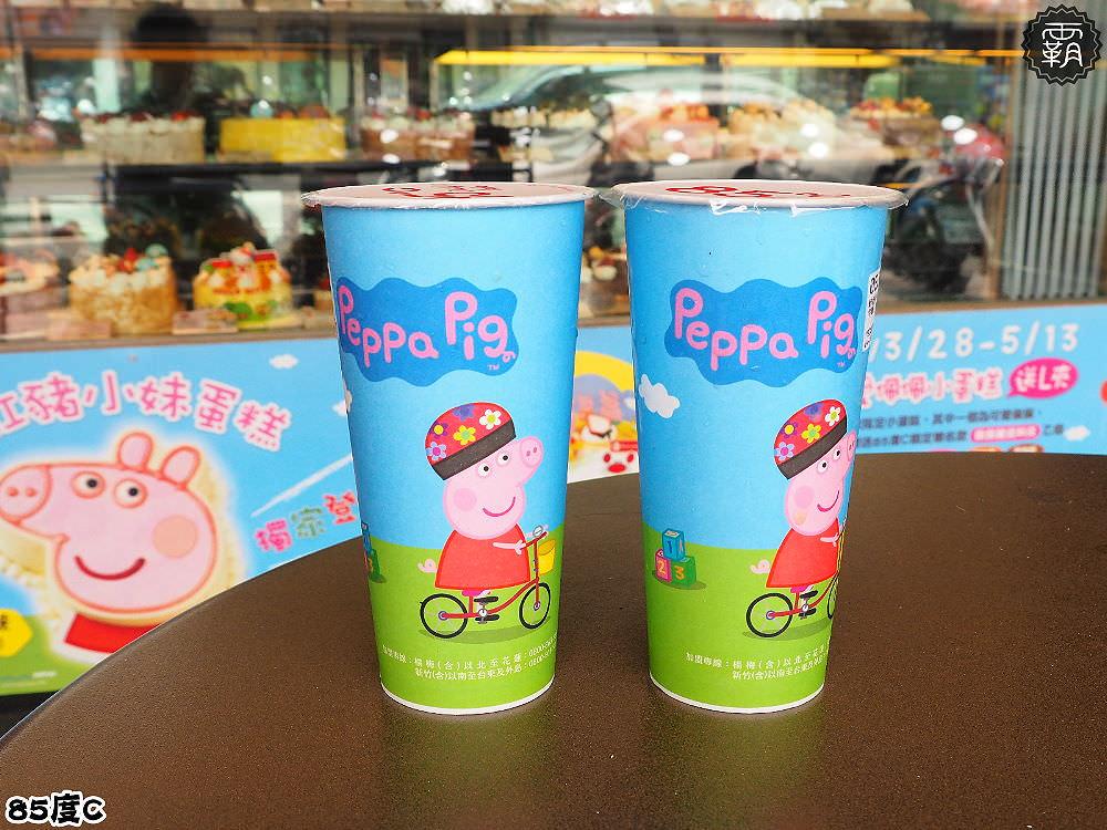 20180401151258 93 - 85˚C冰拿鐵、冰鮮奶茶第二杯10元優惠,只有兩天!這次杯子圖案是可愛的佩佩豬!
