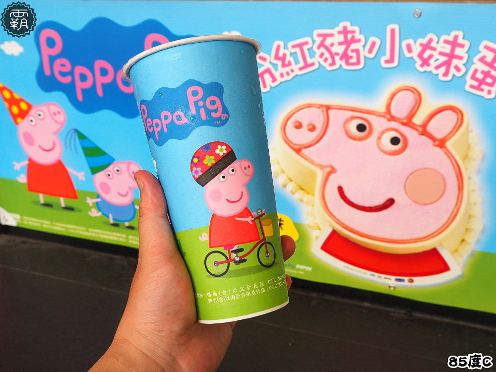 20180401151300 60 - 85˚C冰拿鐵、冰鮮奶茶第二杯10元優惠,只有兩天!這次杯子圖案是可愛的佩佩豬!