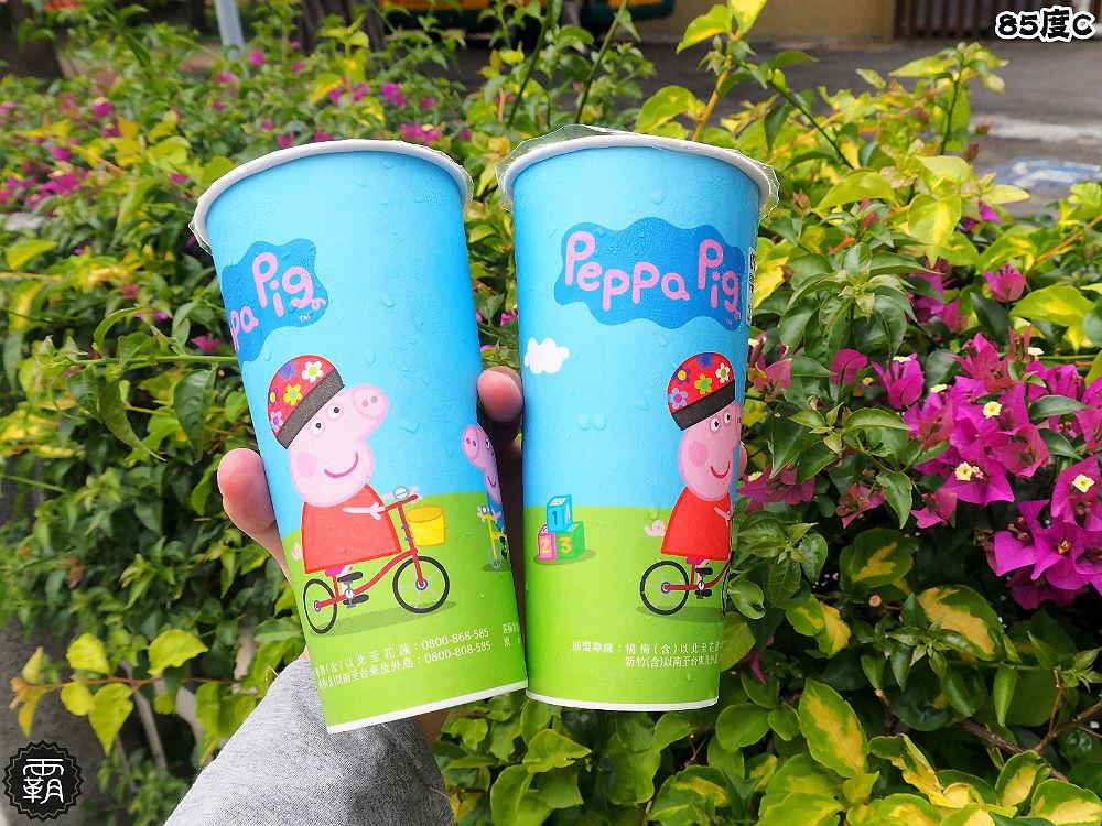 20180401151301 94 - 85˚C冰拿鐵、冰鮮奶茶第二杯10元優惠,只有兩天!這次杯子圖案是可愛的佩佩豬!