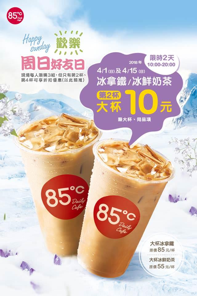 20180401182404 42 - 85˚C冰拿鐵、冰鮮奶茶第二杯10元優惠,只有兩天!這次杯子圖案是可愛的佩佩豬!