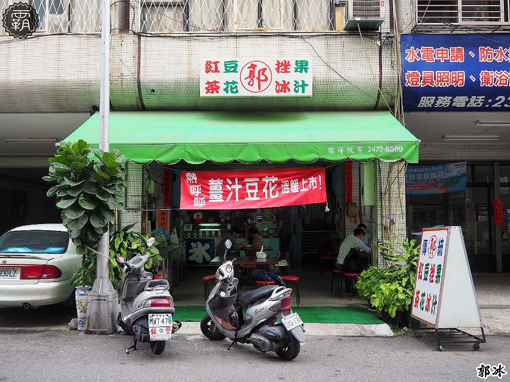 20180403154518 65 - 郭冰,SOGO附近40年老字號果汁剉冰店,最愛QQ的湯圓~