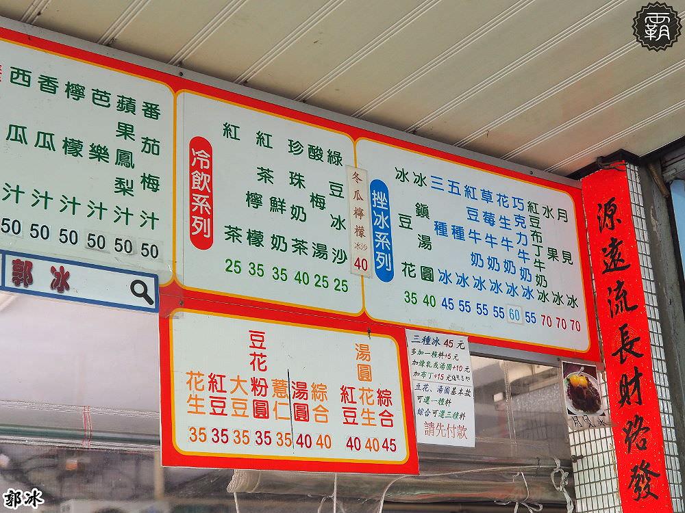 20180403154641 93 - 郭冰,SOGO附近40年老字號果汁剉冰店,最愛QQ的湯圓~