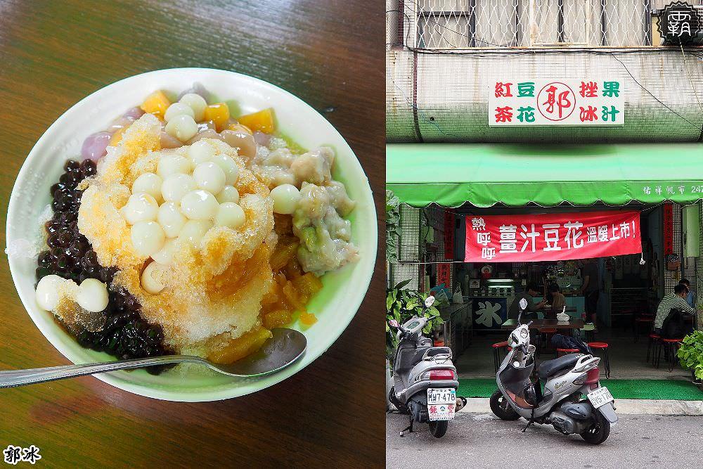 20180403161813 38 - 郭冰,SOGO附近40年老字號果汁剉冰店,最愛QQ的湯圓~