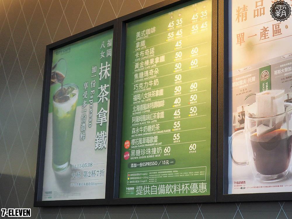 20180413005607 81 - 抹茶控快衝,7-ELEVEN推限定的八女石臼抹茶霜淇淋,5/8前第二件有打折優惠~