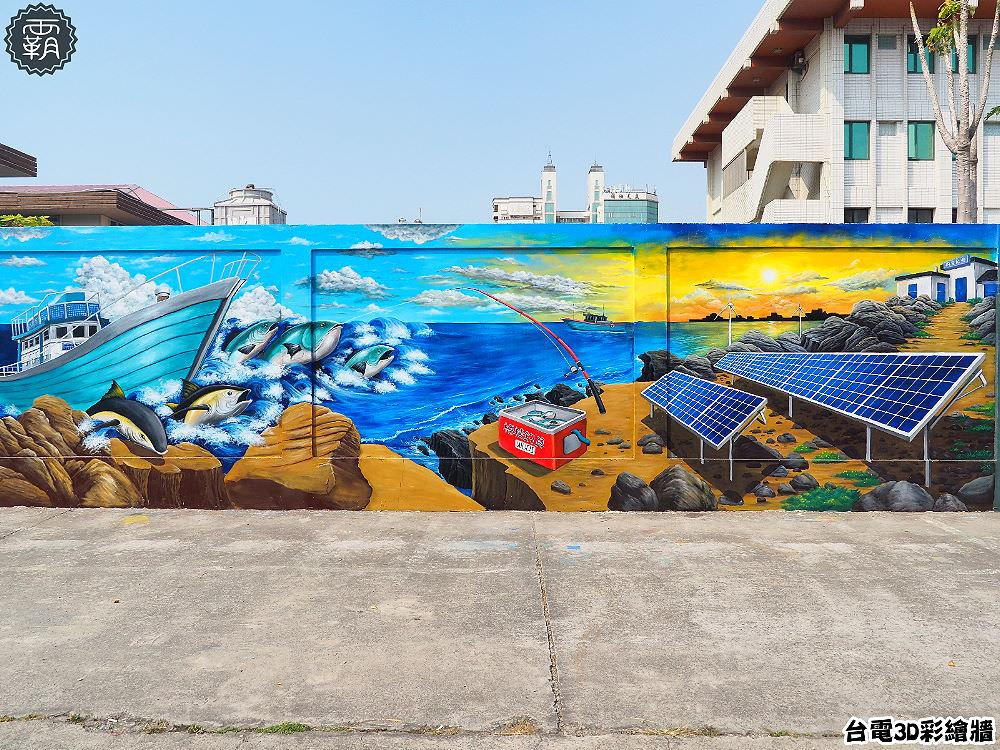 20180415144824 25 - 海線打卡新景點,梧棲台電68公尺圍牆大變身,成為海底世界啦~
