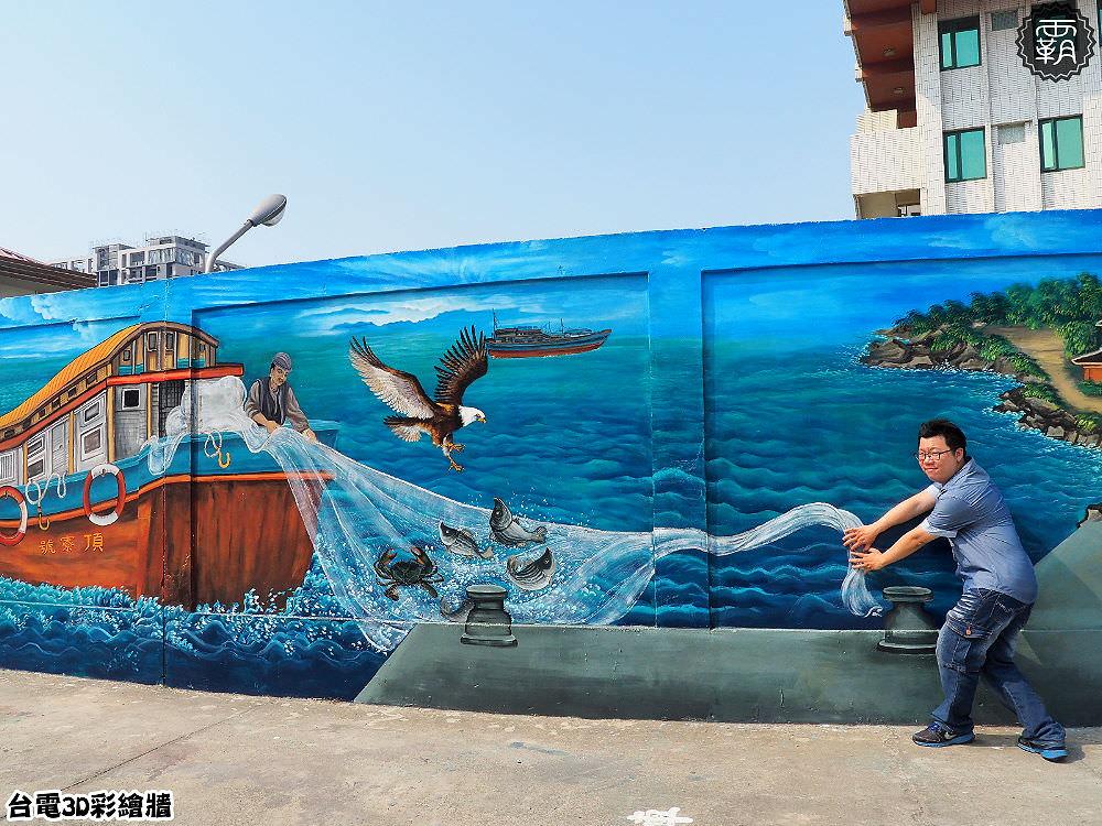 20180415144826 52 - 海線打卡新景點,梧棲台電68公尺圍牆大變身,成為海底世界啦~