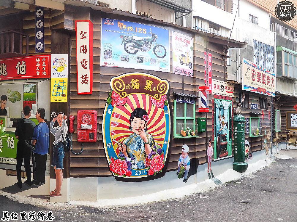 20180420105511 9 - 沙鹿美仁里彩繪村,新增舊戲院、菜市場、農村牆面有時代感,還有在地50年老店楊桃伯~