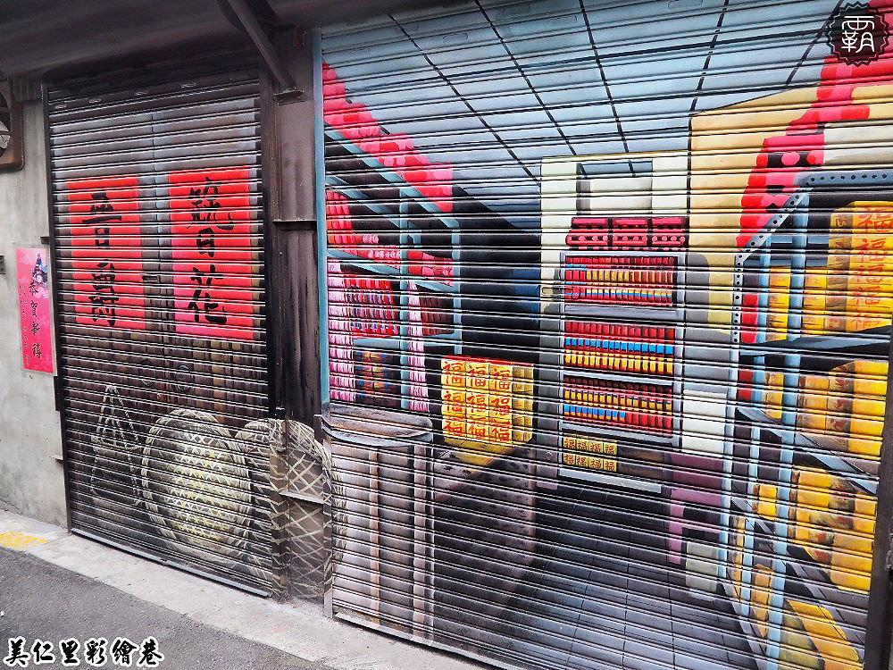 20180420105603 30 - 沙鹿美仁里彩繪村,新增舊戲院、菜市場、農村牆面有時代感,還有在地50年老店楊桃伯~