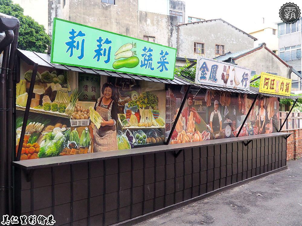 20180420110301 86 - 沙鹿美仁里彩繪村,新增舊戲院、菜市場、農村牆面有時代感,還有在地50年老店楊桃伯~